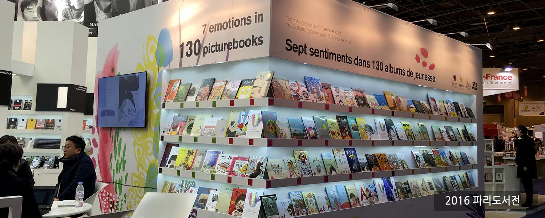 2016 파리도서전