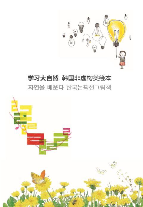 2016 베이징도서전 도록