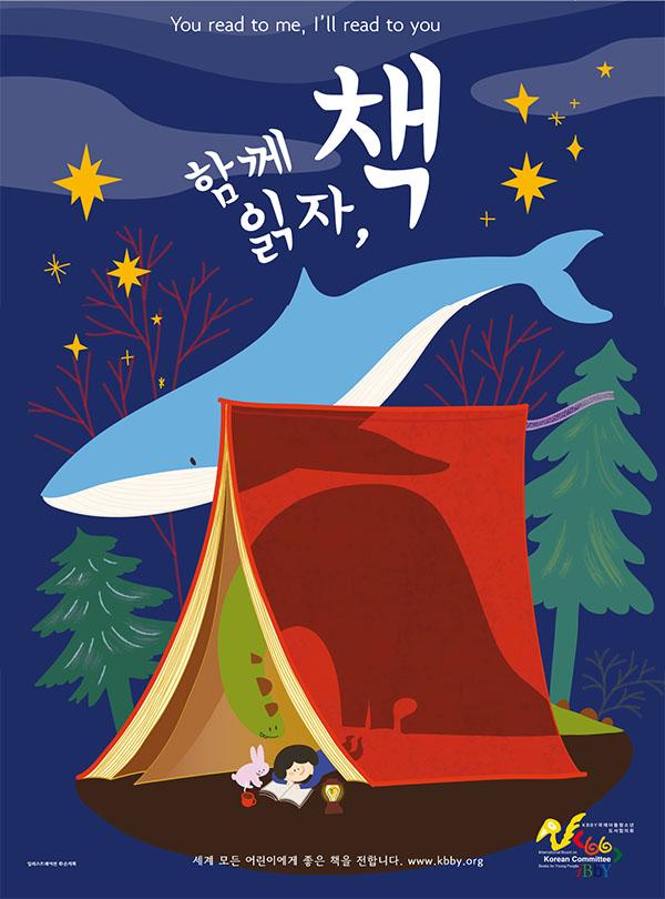 2015_KBBY_Poster.jpg