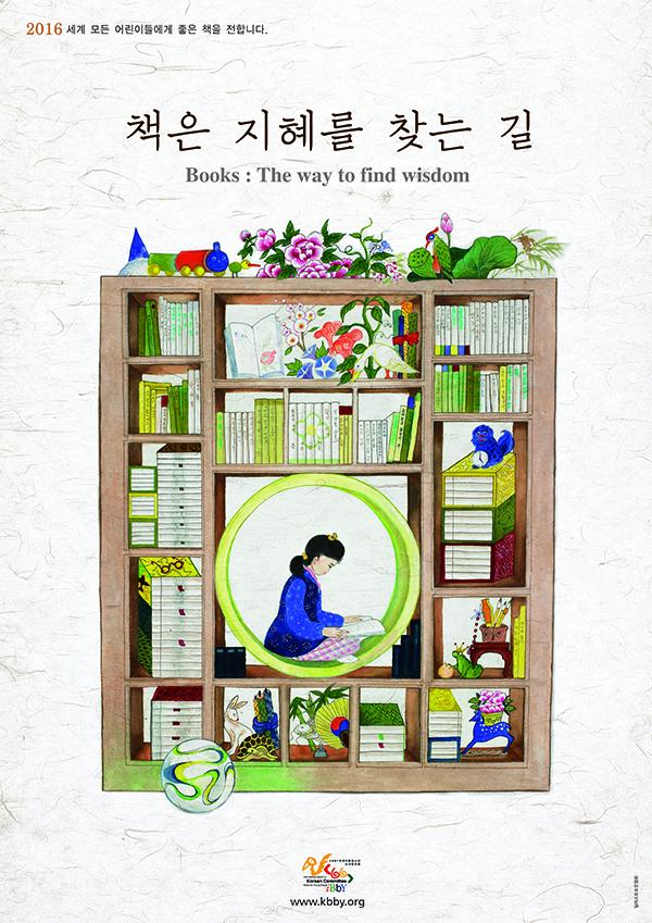 2016_KBBY_Poster.jpg